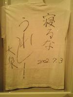 Tshuitoizumi_3